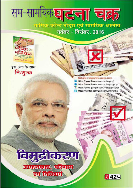 November, December Current Affairs 2016 Notes in Hindi
