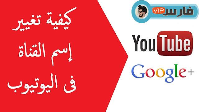 كيفية تغيير اسم قناتك على يوتيوب بكل سهولة