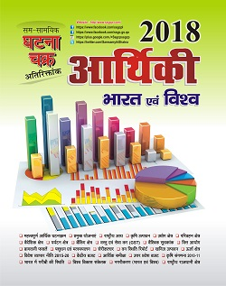 Ghatna Chakra Book Economics-2018 [World and India]