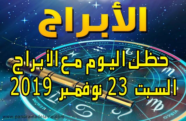 حظك اليوم مع الأبراج السبت 23 /11/ 2019