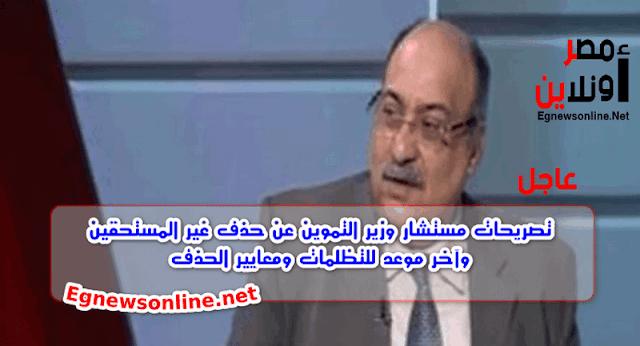 تصريحات مستشار وزير التموين عن حذف غير المستحقين وآخر موعد للتظلمات ومعايير الحذف