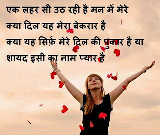 Romantic Shayari in Hindi for girlfriend & boyfriend