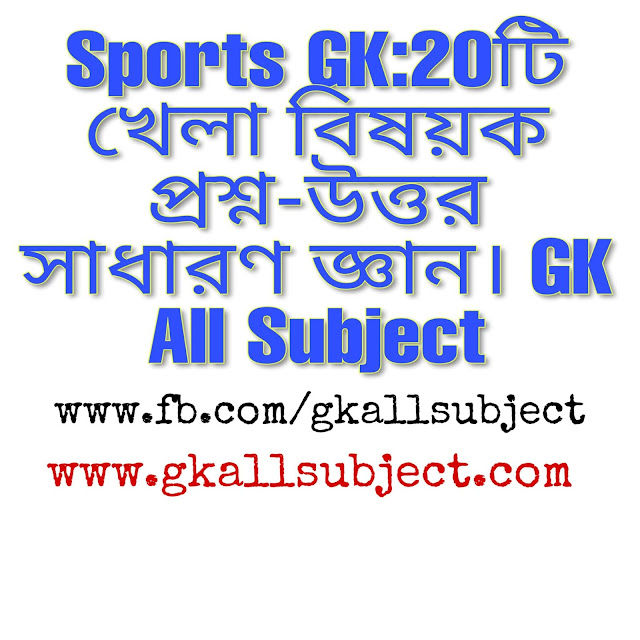 Sports GK:20টি খেলা বিষয়ক প্রশ্ন-উত্তর সাধারণ জ্ঞান। GK All Subject