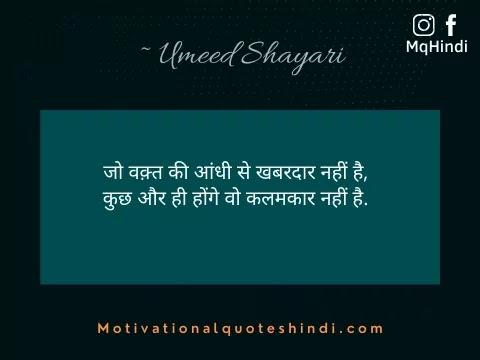 Umeed Status
