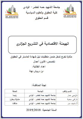 مذكرة ماستر: الهيمنة الاقتصادية في التشريع الجزائري PDF