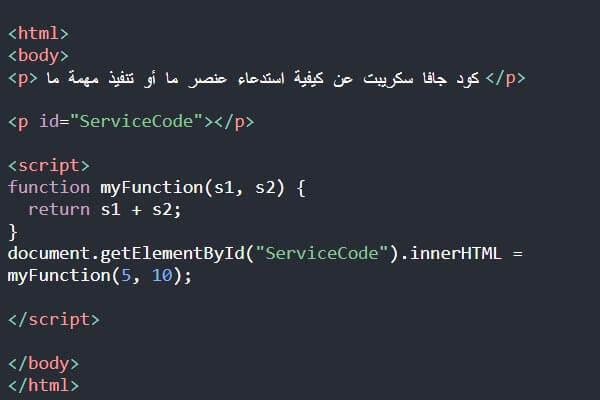 كود javascript لتنفيذ مهمة ما أو لإستدعاء عنصر ما وتنفيذه