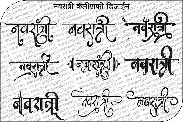 नवरात्रि कैलीग्राफी डिजाईन 2020 | Navratri Calligraphy in hindi