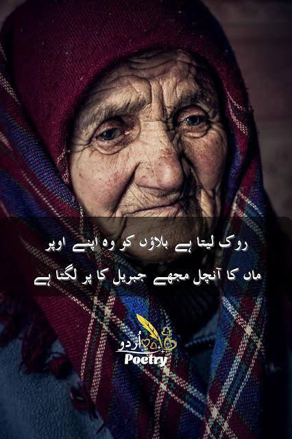 Urdu Poetry maa or baap