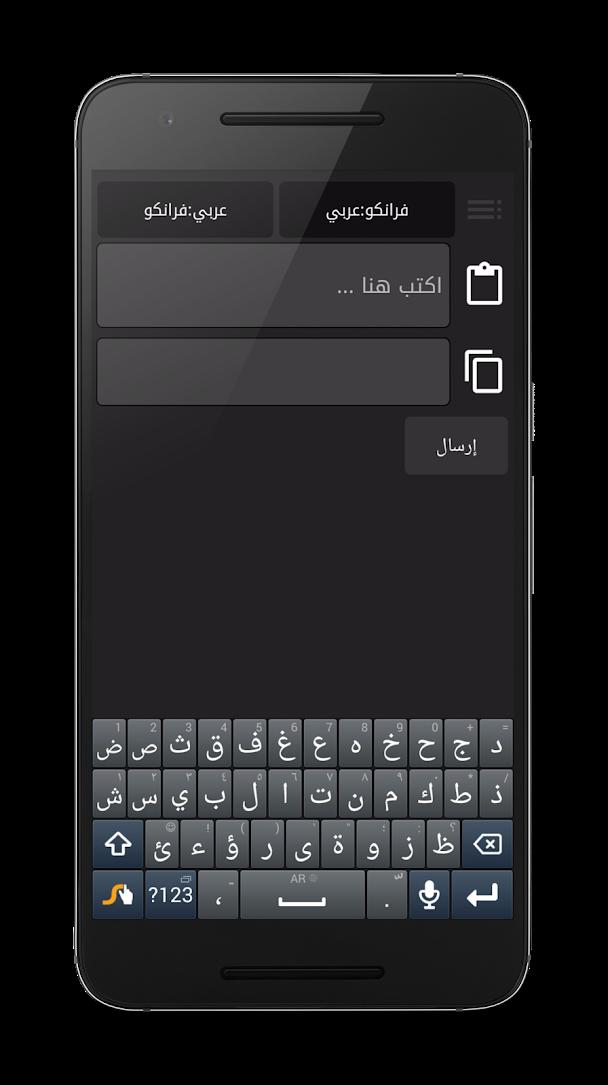 تطبيق فرانكو2 للأندرويد 2019 - صورة لقطة شاشة (3)
