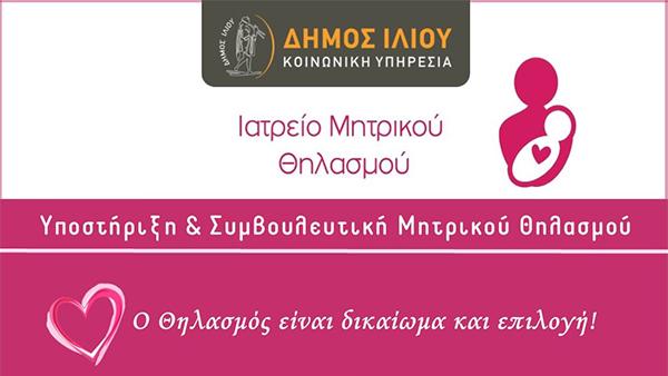 Ενημερωτική συνάντηση για μέλλουσες μητέρες στον Δήμο Ιλίου