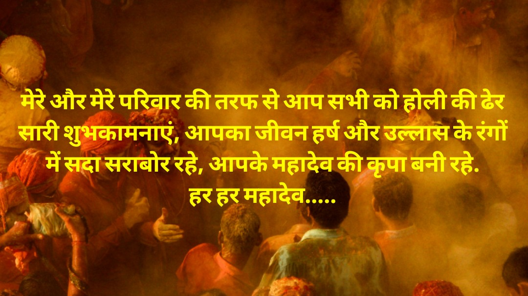 2020 Happy Holi Wishes, Quotes, Messages & WhatsApp Status To Make The Festival More Colourful_Holi wishes & Quotes in Hindi9