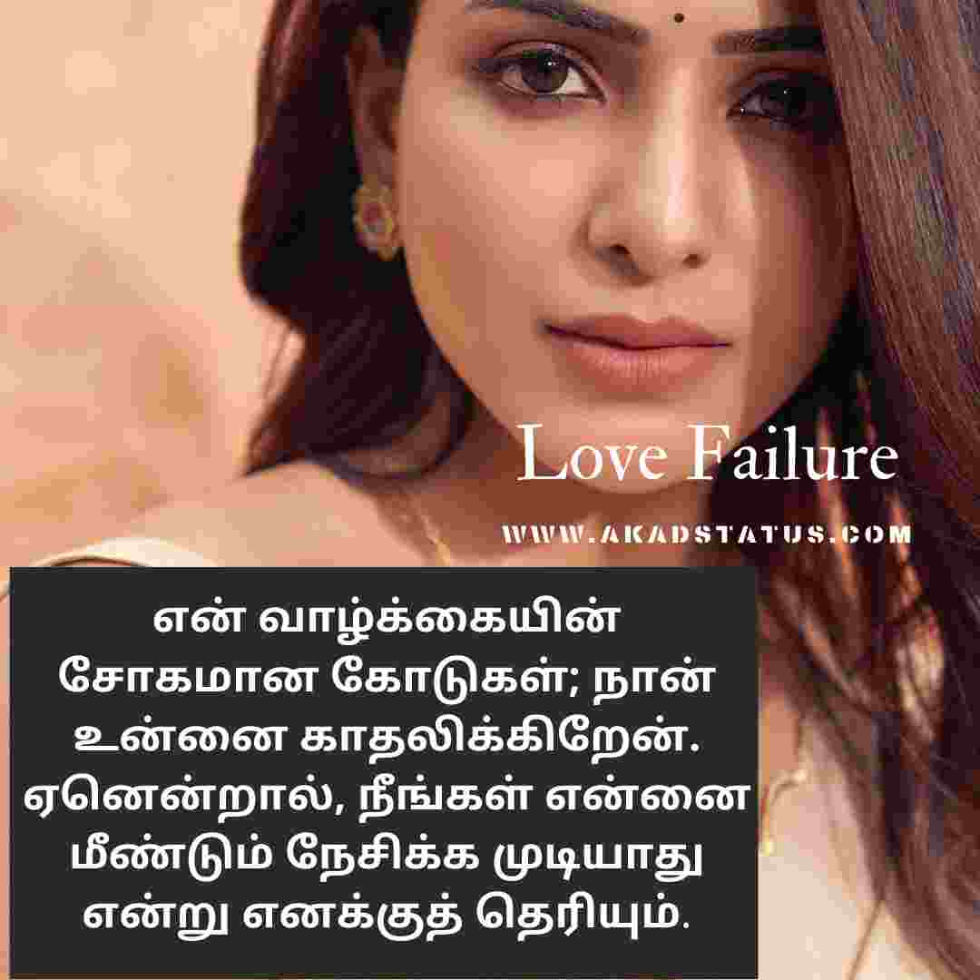 Love Failure Quotes In Tamil, love fail tamil quotes, one side love tamil quotes, sad love tamil shayari images, heart break tamil images, tamil sad images