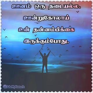 Tamil handicap Quote