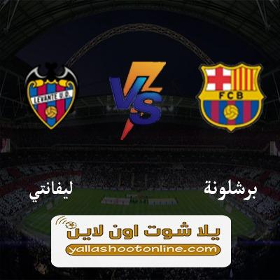 مباراة برشلونة وليفانتي اليوم