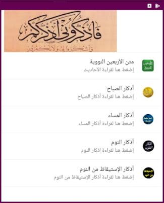 الاضافات الاسلامية للواتساب