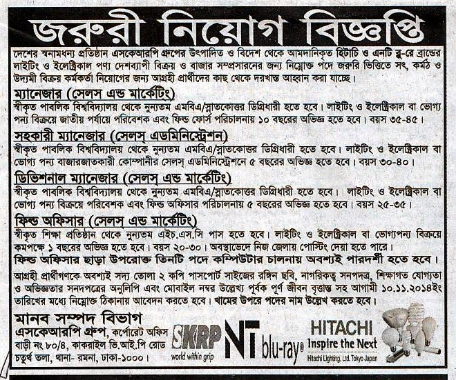 SKRP Group Job Circular 2014