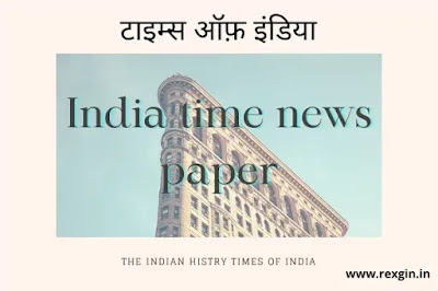india-time-news-paper