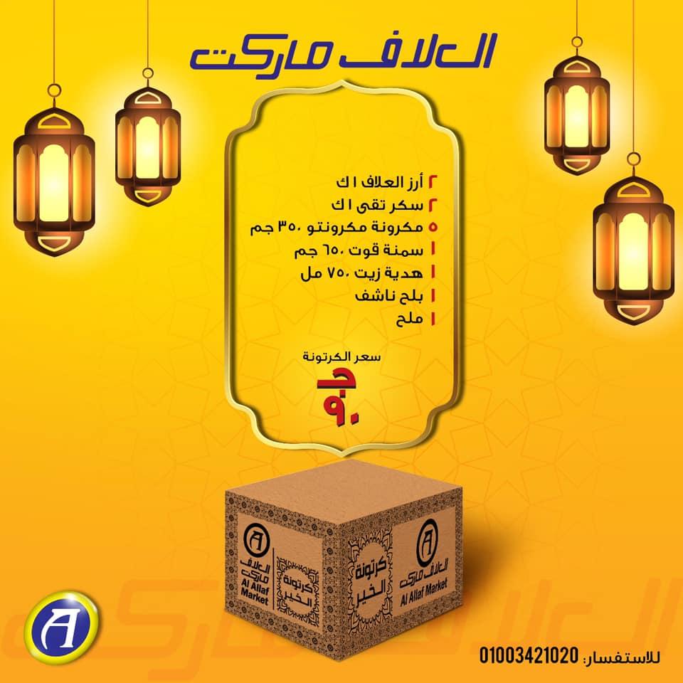 عروض كرتونة رمضان 2020 من العلاف ماركت