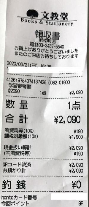 文教堂 浜松町店 2020/6/21 のレシート
