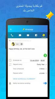 تطبيق لجدولة رسائل الواتس اب والفيس بوك  ورسائل sms  والمكالمات الهاتفيه 2020