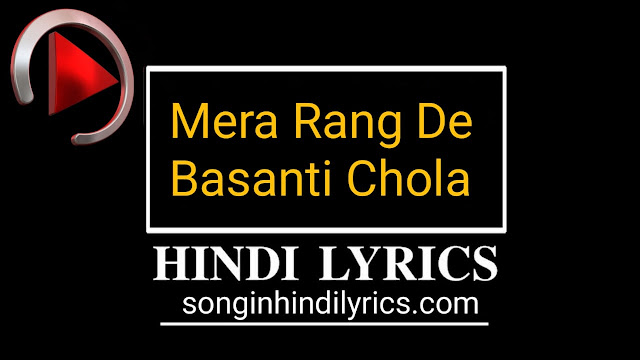 Mera Rang De Basanti Chola Lyrics