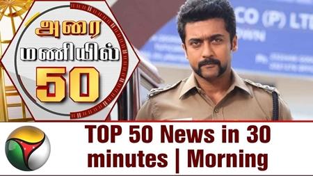 Top 50 News in 30 Minutes | Morning 21-01-2018 Puthiya Thalaimurai TV