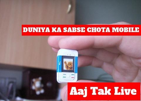 दुनिया का सबसे छोटा मोबाइल फोन देखेंगे तो हैरान हो जाएंगे