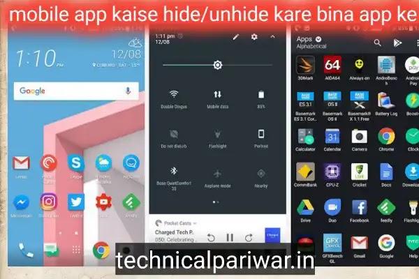 मोबाइल ऐप कैसे छुपाया जाता है? App Hide Kaise Kare koi bhi phone Me