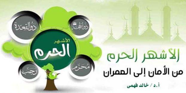 Syahrul Haram - Empat Bulan Mulia dalam Islam