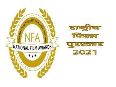 राष्ट्रीय फिल्म पुरस्कार 2021   National Film Awards 2021
