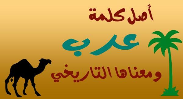 اصل كلمة عرب ومعناها التاريخي