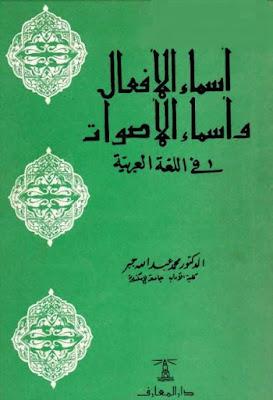 أسماء الأفعال وأسماء الأصوات في اللغة العربية - محمد عبد الله جبر , pdf