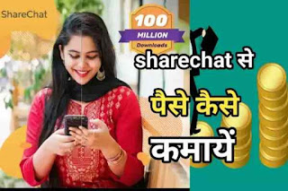 sharechat se paise kaise kamaye | how to earn money from sharechat