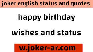 Happy Birthday Wishes and status 2021 - joker english