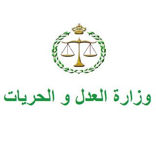 وزارة العدل: مباريات توظيف 95 منصب في عدة درجات وتخصصات. آخر أجل هو 02 مارس 2018