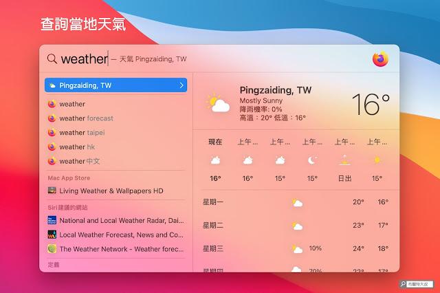 【MAC 幹大事】用 Spotlight 功能讓 Mac / MacBook 做事更有效率 - Spotlight 可以提供當地天氣預告 (Weather.com)