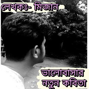 Magic Of Love (মেজিক অফ লাভ) Bangla New Poems | BD Font