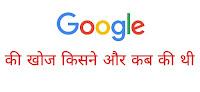 गूगल की खोज किसने और कब की थी - Google Ki Khoj Kisne Or Kab Kiya Tha