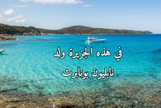 Corsica جزيرة كورسيكا الفرنسية السياحية