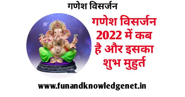 गणेश विसर्जन कब है 2022 में - Ganesh Visarjan Kab Hai 2022