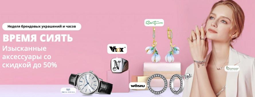 Время сиять: изысканные аксессуары со скидкой 50% на брендовые украшения и часы