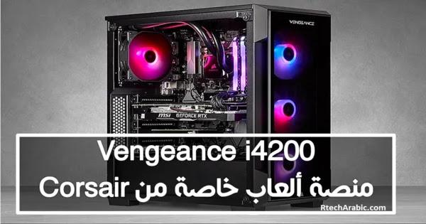 Vengeance-i4200-rtecharabic