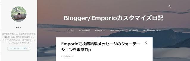Emporioのカスタマイズ日記