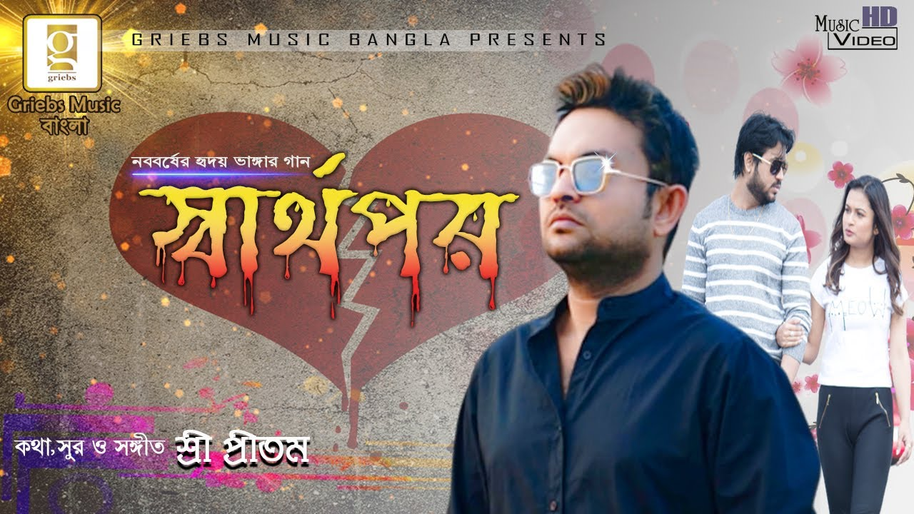 SARTHOPOR(স্বার্থপর) LYRICS-SHREE PRITAM-LyricsOverA2z