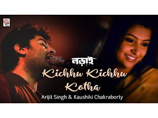 Kichu kichu kotha Lyrics in bengali-Lorai