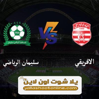 مباراة الافريقي التونسي وسليمان الرياضي اليوم