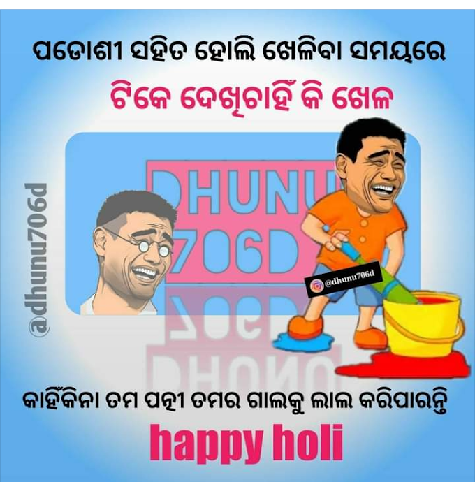 Best Holi odia jokes - Latest holi Odia Jokes  ( ହସ ଆଉ ହସାଇବା ଜୋକ୍ )