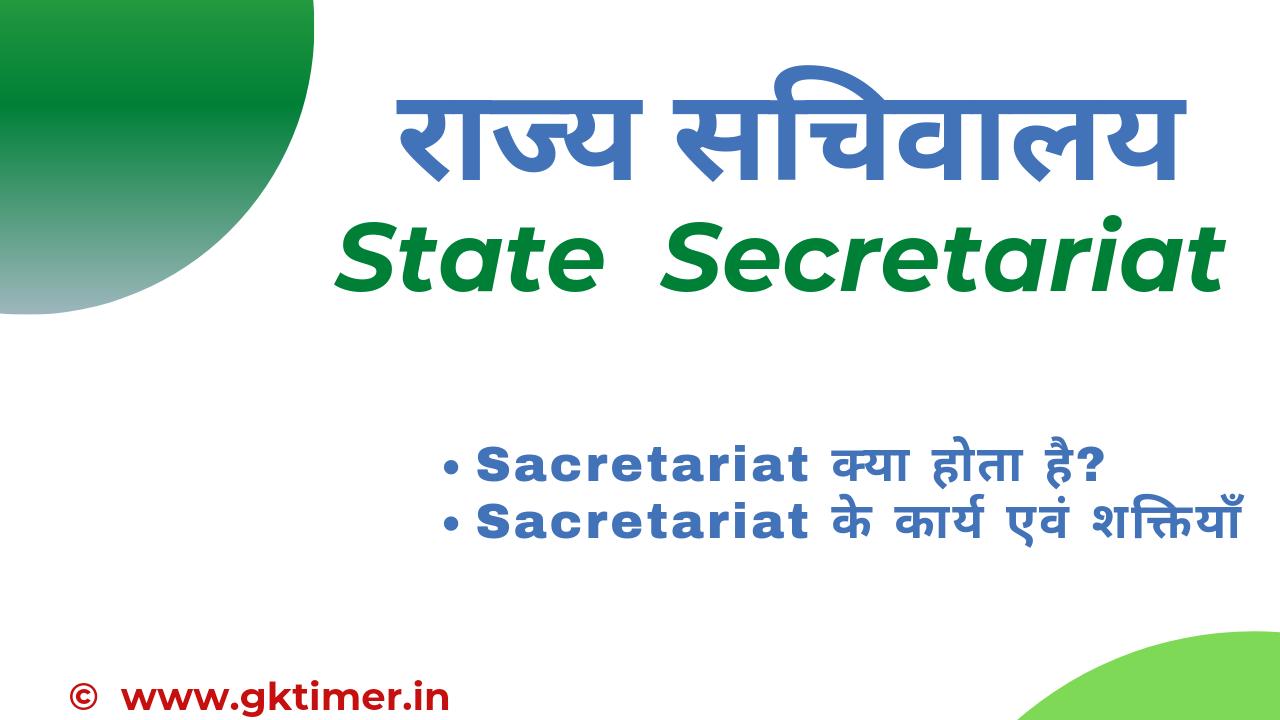 राज्य सचिवालय | State Secretariat in Hindi