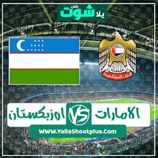 مباراة الامارات واوزبكستان