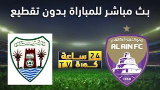 مشاهدة مباراة العين و دبا الحصن بث مباشر بتاريخ 23-12-2019 كاس الخليج العربي الاماراتي